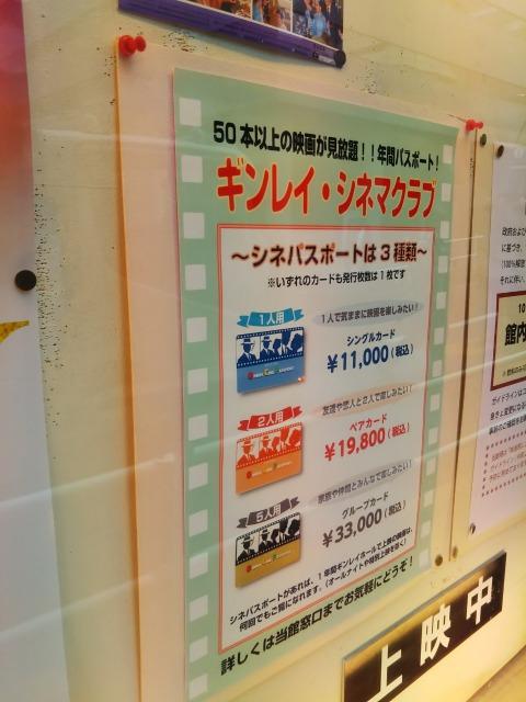 飯田橋ギンレイホールのギンレイシネマクラブ