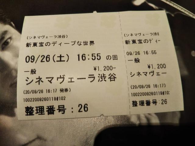 シネマヴェーラ渋谷のチケット