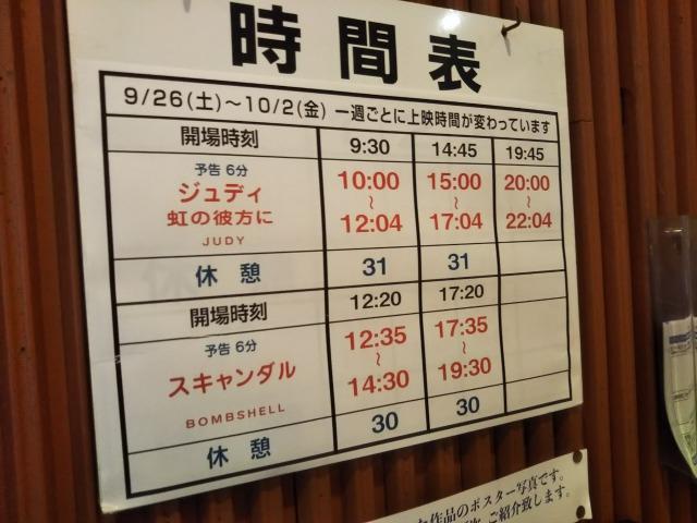 飯田橋ギンレイホールの時間表