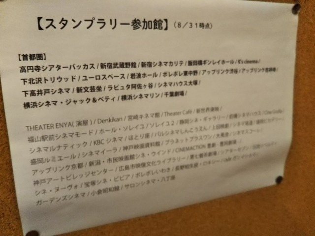 飯田橋ギンレイホールの掲示板