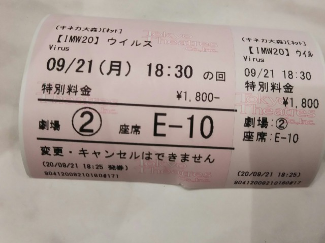 キネカ大森シアターのチケット