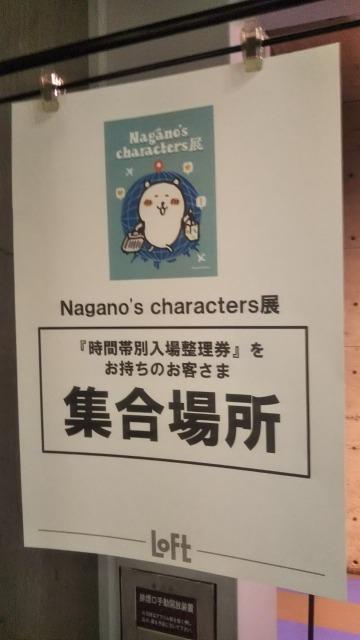 Nagano's characters展
