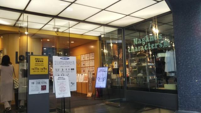 渋谷LOFT入り口