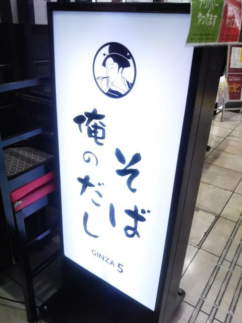 そば俺のだし/銀座駅