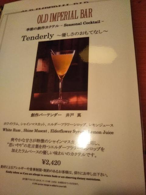 自分ツッコミくまの帝国ホテル東京のインペリアルバー