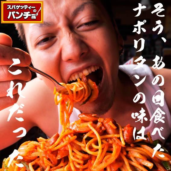 スパゲッティーのパンチョのモデルさん