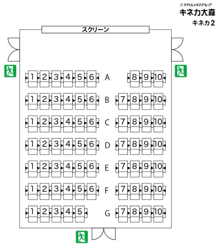 キネカ大森シアターの座席