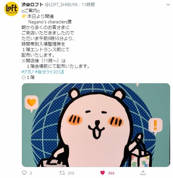 渋谷LOFTのツイート