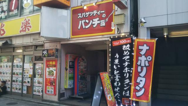 スパゲッティーのパンチョ渋谷店