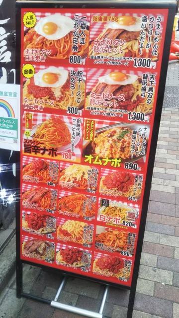 スパゲッティーのパンチョ渋谷店メニュー