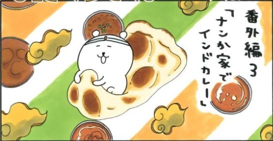 MOGUMOGU食べ歩きくまのナンか家でインドカレー