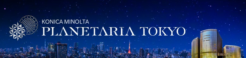 PLANETARIA TOKYOのHPリンク