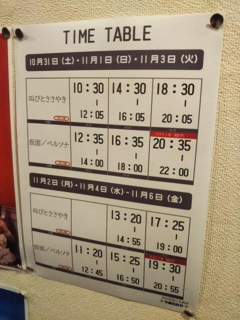 早稲田松竹タイムスケジュール