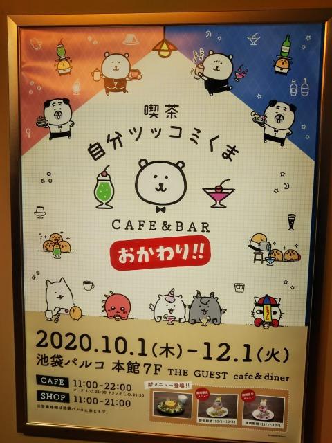 自分ツッコミくまCAFE&BARおかわり!!