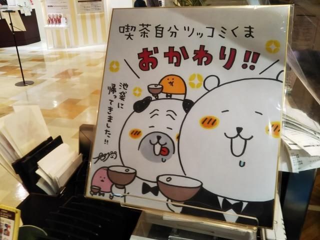自分ツッコミくまCAFE&BARおかわり!!のナガノ先生サイン色紙
