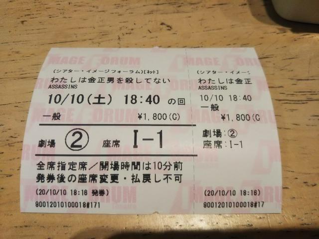 シアター・イメージフォーラムのチケット