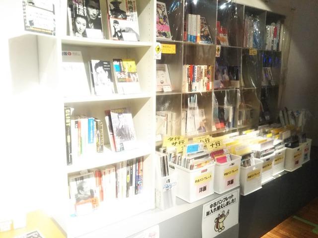 新文芸坐のパンフレット売場