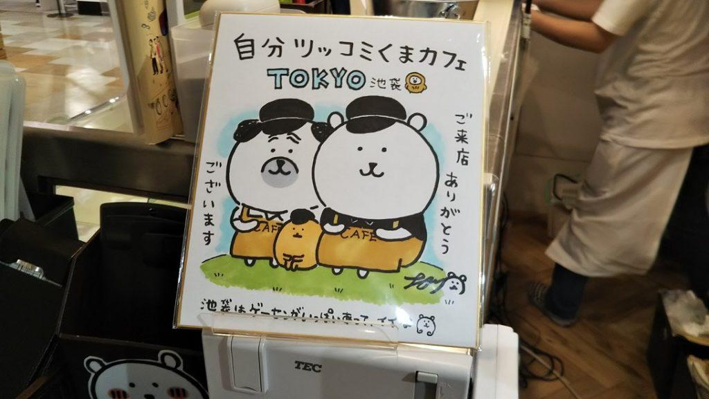 自分ツッコミくまCAFE&BARおかわり!!ナガノ先生のサイン色紙