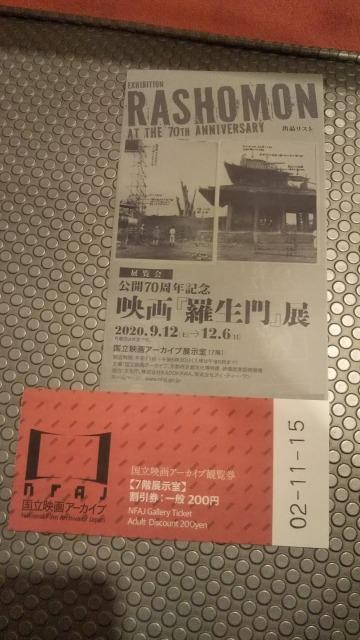 国立映画アーカイブの7階展示室のチケット