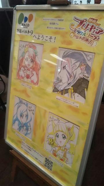 新宿バルト9の展示の映画プリキュアミラクルリープサイン色紙