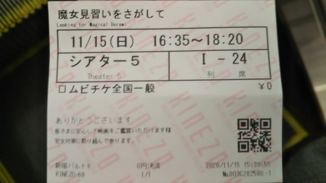 新宿バルト9のチケット