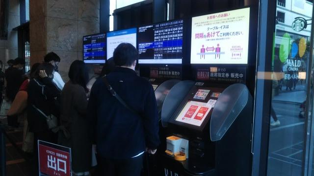 新宿バルト9の券売機