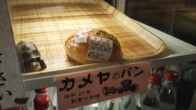 シネマジャック&ベティのカメヤのパン