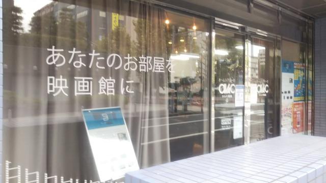 横浜アバック