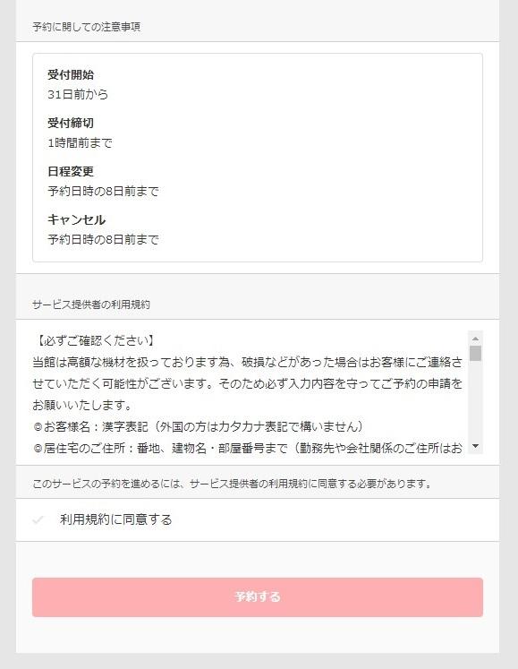 横浜アバック座の予約方法