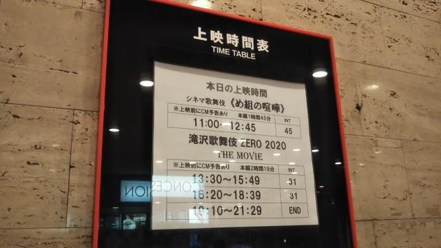 東劇の上映時間表
