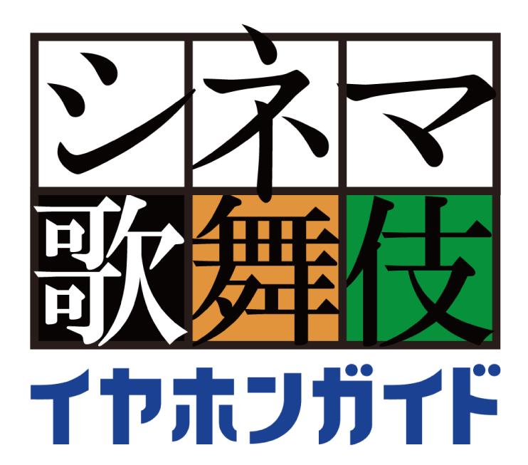 シネマ歌舞伎イヤホンガイド
