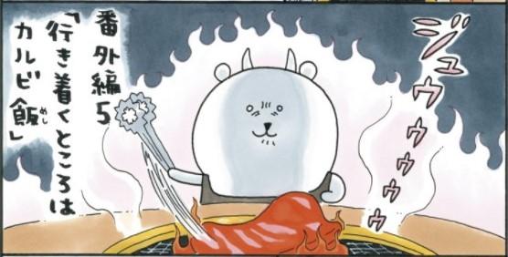 MOGUMOGU食べ歩きくまの行き着くところはカルビ飯