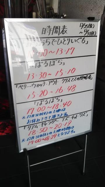 ブルーバード劇場の時間表