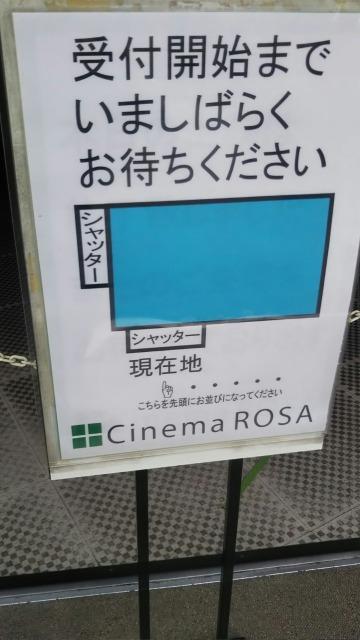 池袋シネマ・ロサ開店