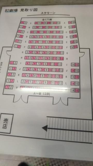 池袋シネマ・ロサB2劇場見取り図