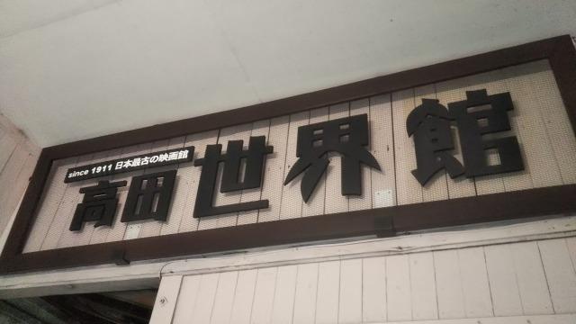 高田世界館看板