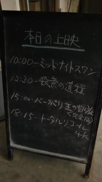 高田世界館の上映リスト