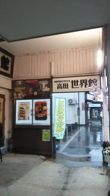 高田世界館