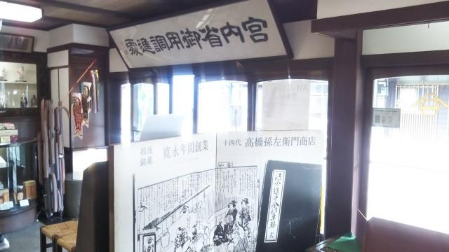 高橋孫左衛門商店の店内