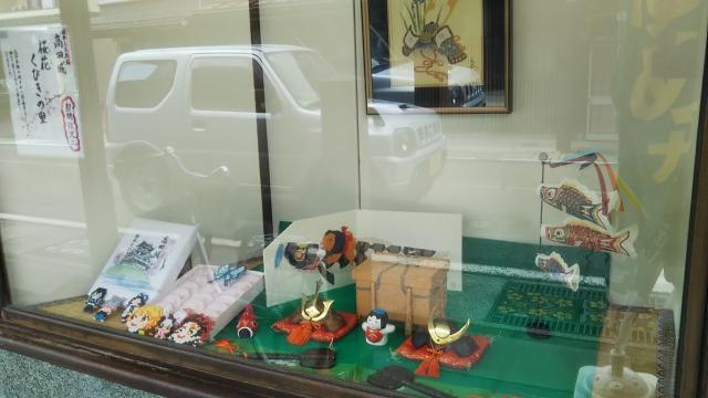 高橋孫左衛門商店