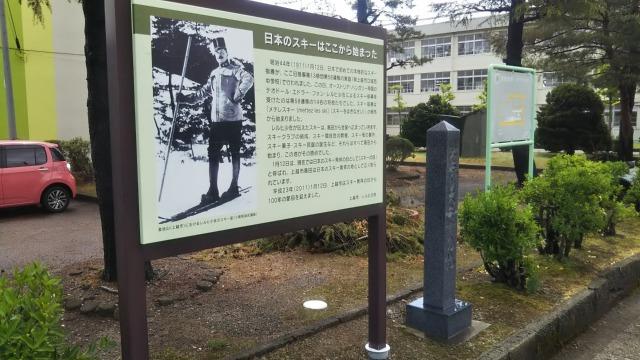 日本のスキーはここ(高田)から始まった