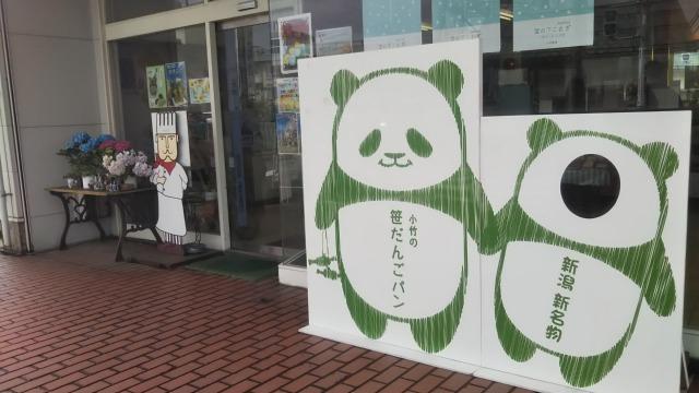 小竹製菓の顔だしパネル