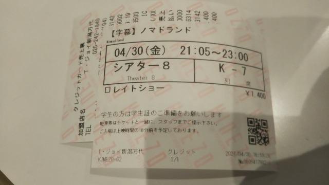 T・ジョイ 新潟万代のチケット