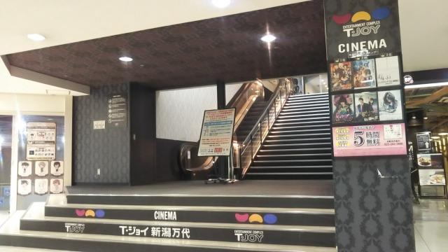 T・ジョイ 新潟万代