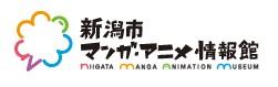 新潟市マンガ・アニメ情報館サイトへのリンク