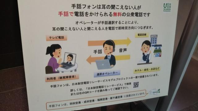 羽田空港の手話フォン