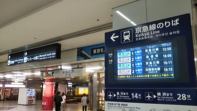 羽田空港の京急線のりば