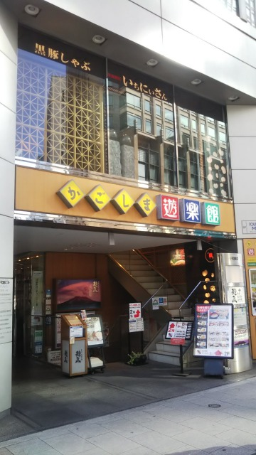 遊食豚彩いちにいさん 日比谷店