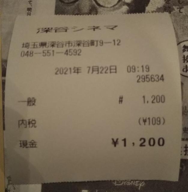 深谷シネマチケット