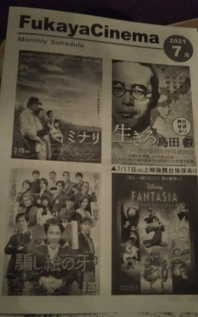 深谷シネマ広報誌